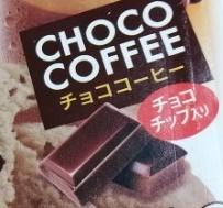 ロッテ 爽 チョココーヒー チョコチップ入り