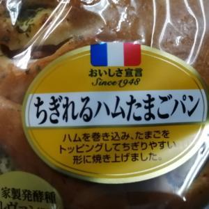 ヤマザキ ちぎれるハムたまごパン