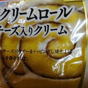 ヤマザキ チーズクリームロール 十勝産チーズ入りクリーム
