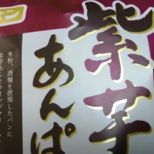 フジパン 紫芋あんぱん