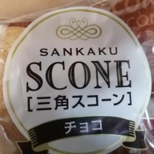 フジパン 三角スコーン チョコ