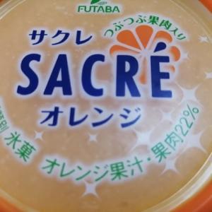 FUTABA サクレ オレンジ