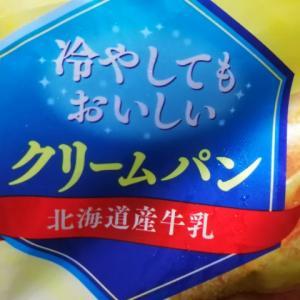 第一パン 冷やしてもおいしいクリームパン
