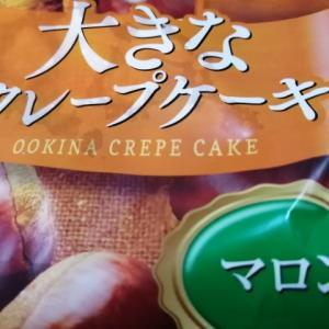ヤマザキ 大きなクレープケーキ マロン