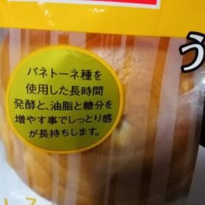 ヤマザキ うずまきミルク