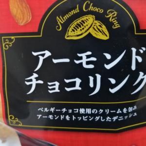 フジパン アーモンドチョコリング