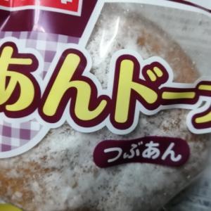 ヤナザキ あんドーナツ つぶあん