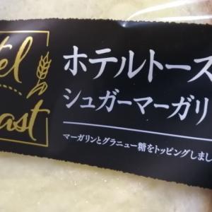 フジパン ホテルトーストシュガーマーガリン