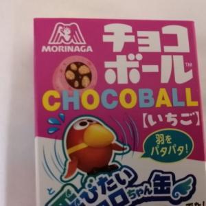 森永 チョコボール いちご