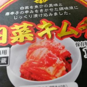 業務スーパー 白菜キムチ