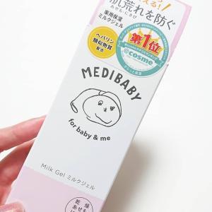 0歳からママと使えるケアアイテム♪『メディベビー 薬用保湿ミルクジェル』