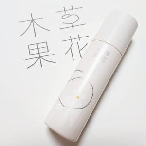 美白、UVケア、化粧下地の3役機能の日中用美白美容液『草花木果 美白日中用美容液』
