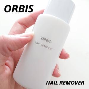 爪に優しいアセトンフリーの除光液♪ ORBIS(オルビス) ネイルリムーバー