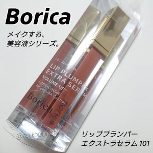 Borica メイクする、美容液シリーズ。『リッププランパー エクストラセラム 101』スウォッチ画像あり