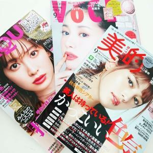 マキア、VoCE、美的 美容雑誌3冊買い♪