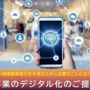 ママ達のおかげ!【zoom講習決定!参加無料!】事業のデジタル化セミナー札幌