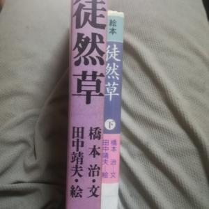 """""""徒然草"""" その2"""