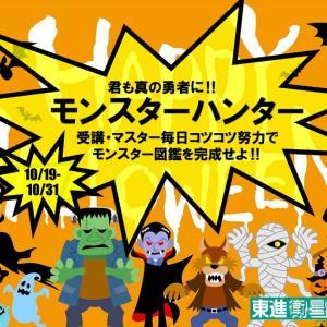 【10月キャンペーン】モンスターハント!!!