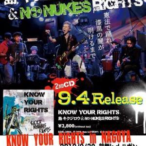 憲法をテーマにしたアルバム「KNOW YOUR RIGHTS」を9/4にリリースしたバンドが、名古屋に来るよー!