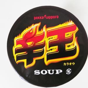 辛さがクセになる激辛スープ!辛王(からおう)旨辛ユッケジャンスープ