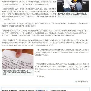 青墓小学校《違法PTA》を中日新聞が報道しました。