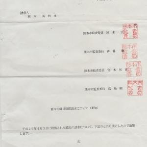 帯中不正徴収寄付の監査請求が却下されました!「木村草太先生の意見」