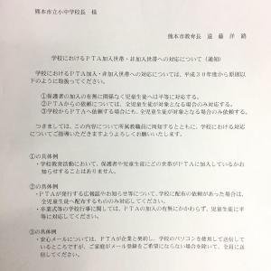 熊本市遠藤洋路教育長からの通知の自らのTwitter