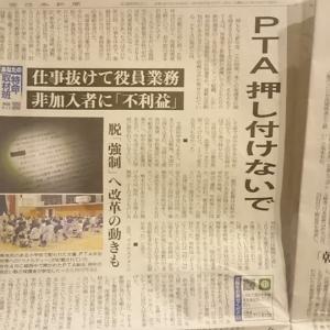 【西日本新聞】掲載!3月8日エントリー【託麻西小PTAの非会員に対する差別プリント】非公開「フェイスブックFBの会」会員2名の記事が西日本新聞で掲載されました。<br />