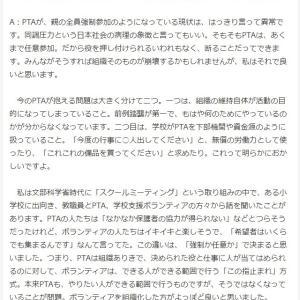 【PTA非加入届け】<br />