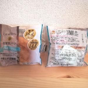 【コストコ】私的オススメのパン!