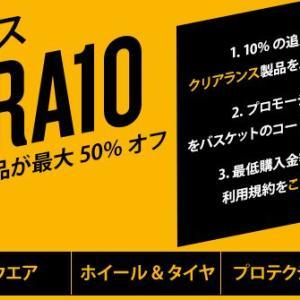 CRCでクリアランス商品が更に10%オフセール!