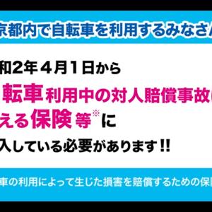 4月から東京は自転車保険が義務化ですが加入してますか?