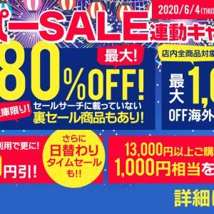 楽天スパーセール連動キャンペーンでMYPROTEINが最大80%オフ!!