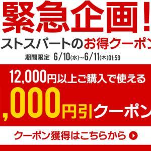 終了間近!マイプロテインが最大80%オフ楽天スーパーSALE!緊急クーポンで更に最大1000円オフ