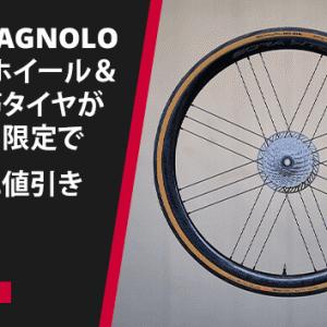 PBKでCampagnolo WTO ホイール&売り筋タイヤがさらに値引きキャンペーン!