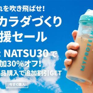 【夏のカラダづくり応援セール】マイプロで定番プロテインから新商品までが30%オフでお買い得!