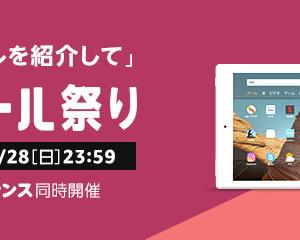 Amazonでタイムセールが始まってますね。FireHDが3980円と安くてオススメです!
