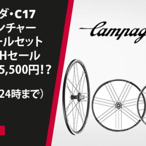 PBKでカンパニョーロゾンダFLASHセール&カンパニョー自転車パーツが追加10%オフ!