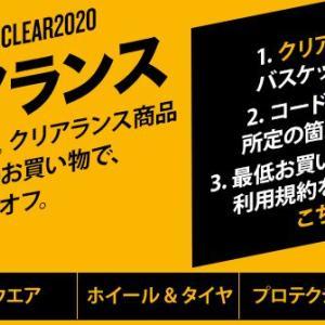 CRCでホイールが安い!PRIME Black Editionの最新2020も登場!!
