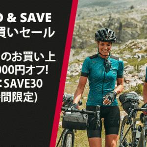 20日15時まで限定まとめ買いセールで追加3000円オフ!サイクルシューズやウェアも追加でオフ!!