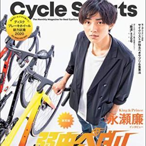自転車雑誌のBiCYCLE CLUBとCYCLE SPORTS9月号を読みました