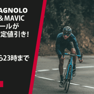 【海の日フェア】Bora WTO & Mavic のホイール買うなら今がチャンス!23時まで!