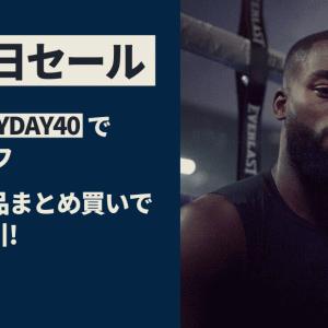 【40%オフ】MYPROREINお給料日セール開催!