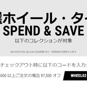 Wiggleでホイール・タイヤSPEND&SAVE!