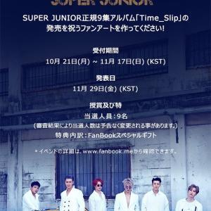 SJ★ ファンアートイベント【ドンへセンパ☆10/28】