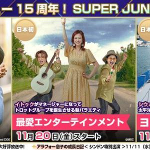 SJ★【日本放送続々と♪】