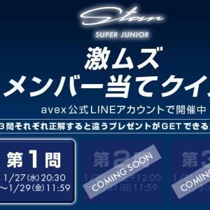 SJ★【激ムズ‼メンバー当てクイズを開催中♪】