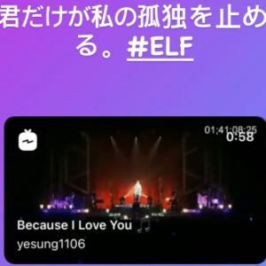 イェソン★【君だけが私の孤独を止める。#ELF】