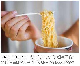 スープ・汁:飲み干さないで!特に超加工食品!!