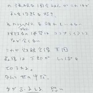 山本太郎は予見していた森友問題